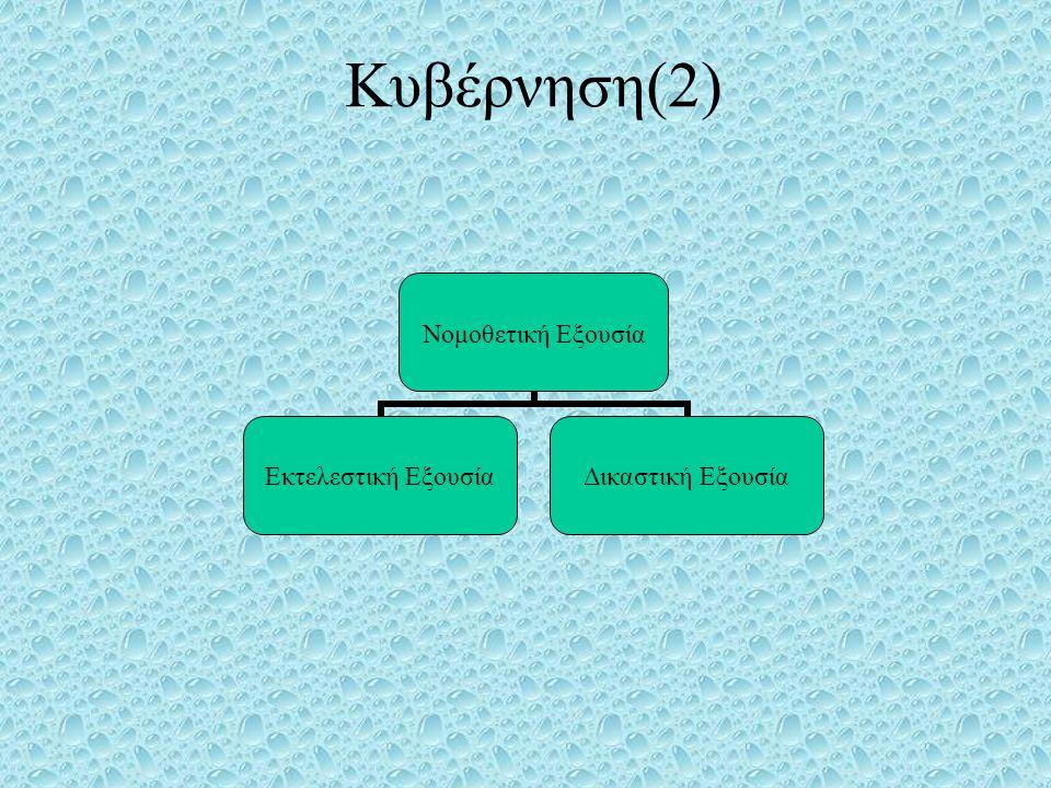 Κυβέρνηση(2)
