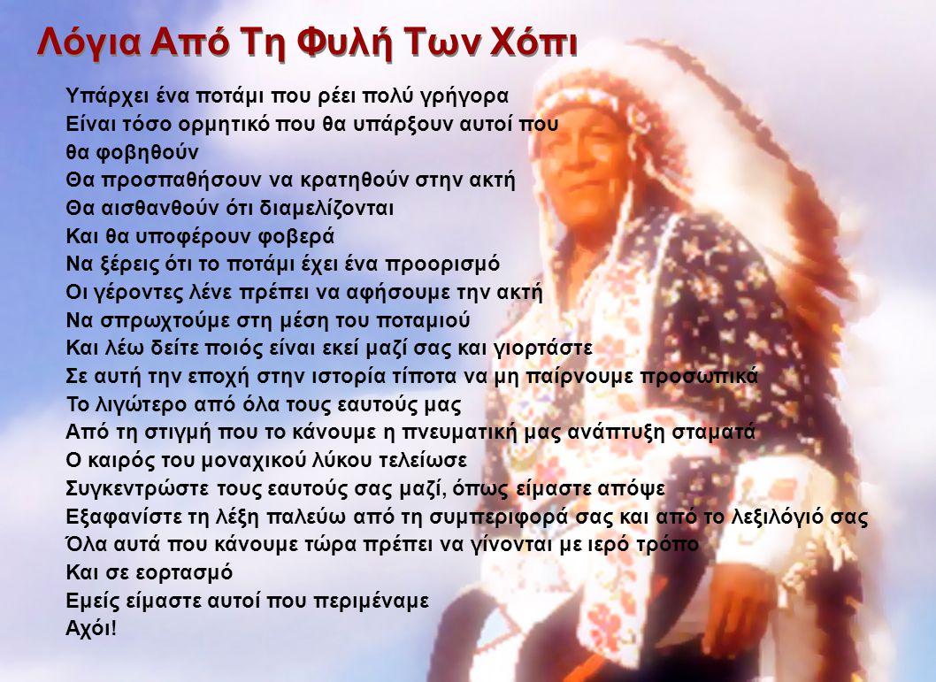 Λόγια Από Τη Φυλή Των Χόπι
