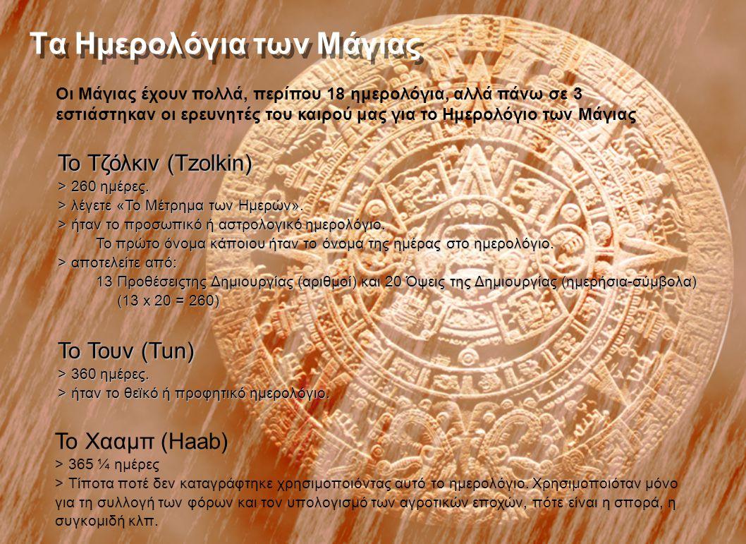 Τα Ημερολόγια των Μάγιας