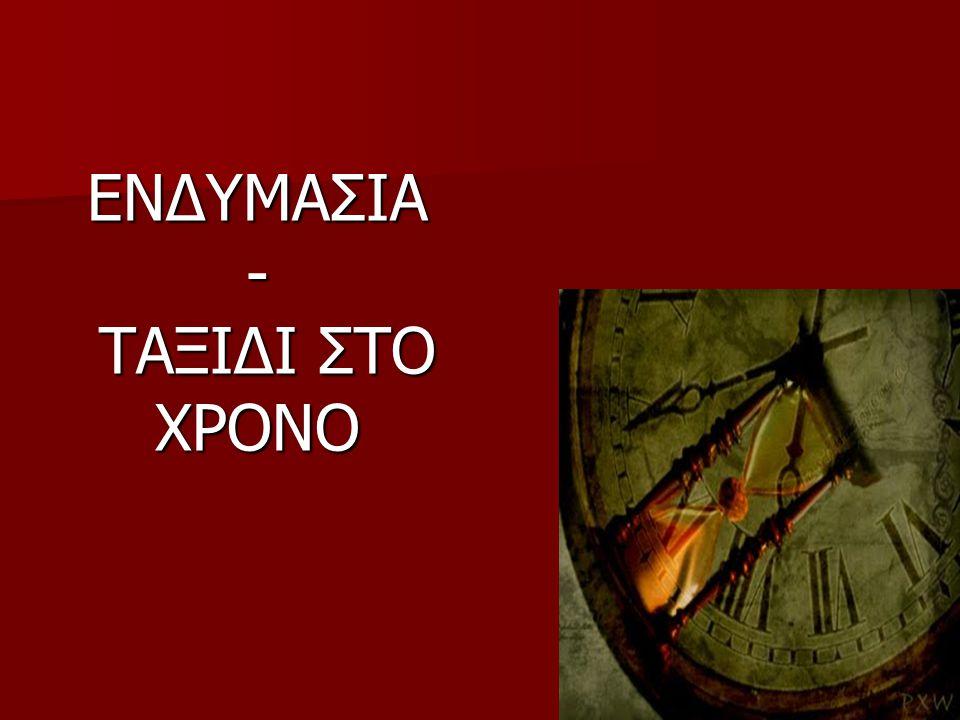 ΕΝΔΥΜΑΣΙΑ - ΤΑΞΙΔΙ ΣΤΟ ΧΡΟΝΟ