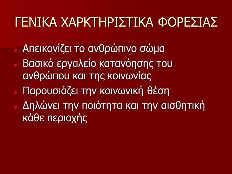 ΓΕΝΙΚΑ ΧΑΡΚΤΗΡΙΣΤΙΚΑ ΦΟΡΕΣΙΑΣ