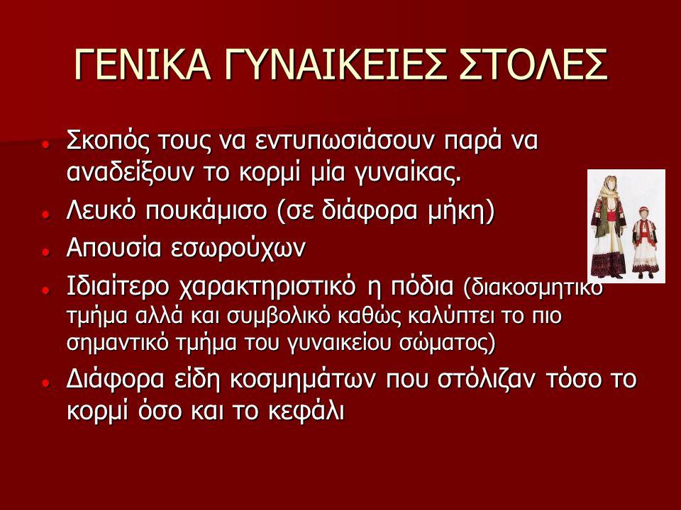 ΓΕΝΙΚΑ ΓΥΝΑΙΚΕΙΕΣ ΣΤΟΛΕΣ