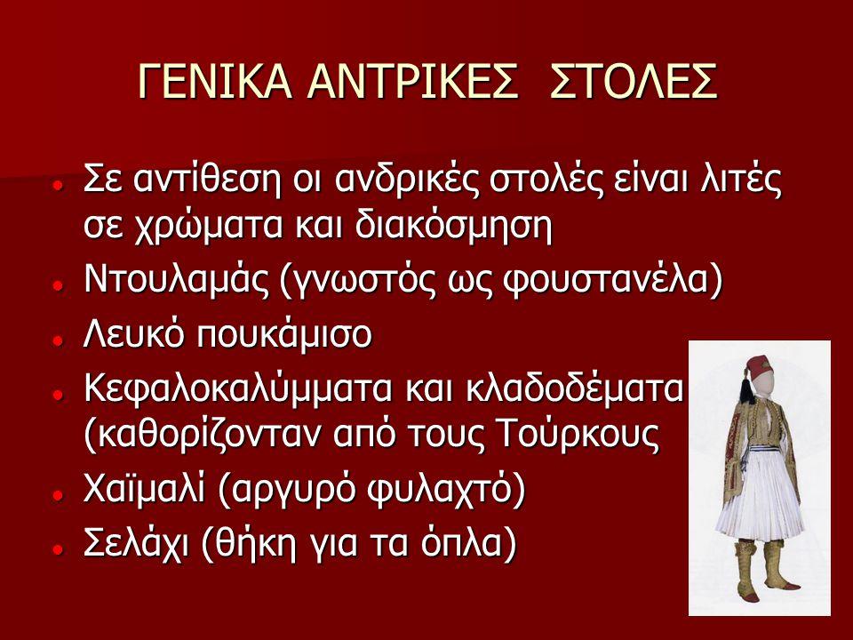 ΓΕΝΙΚΑ ΑΝΤΡΙΚΕΣ ΣΤΟΛΕΣ