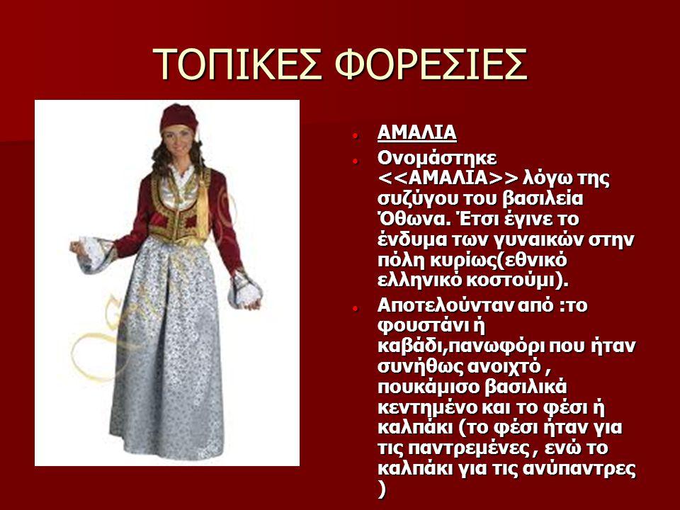 ΤΟΠΙΚΕΣ ΦΟΡΕΣΙΕΣ ΑΜΑΛΙΑ