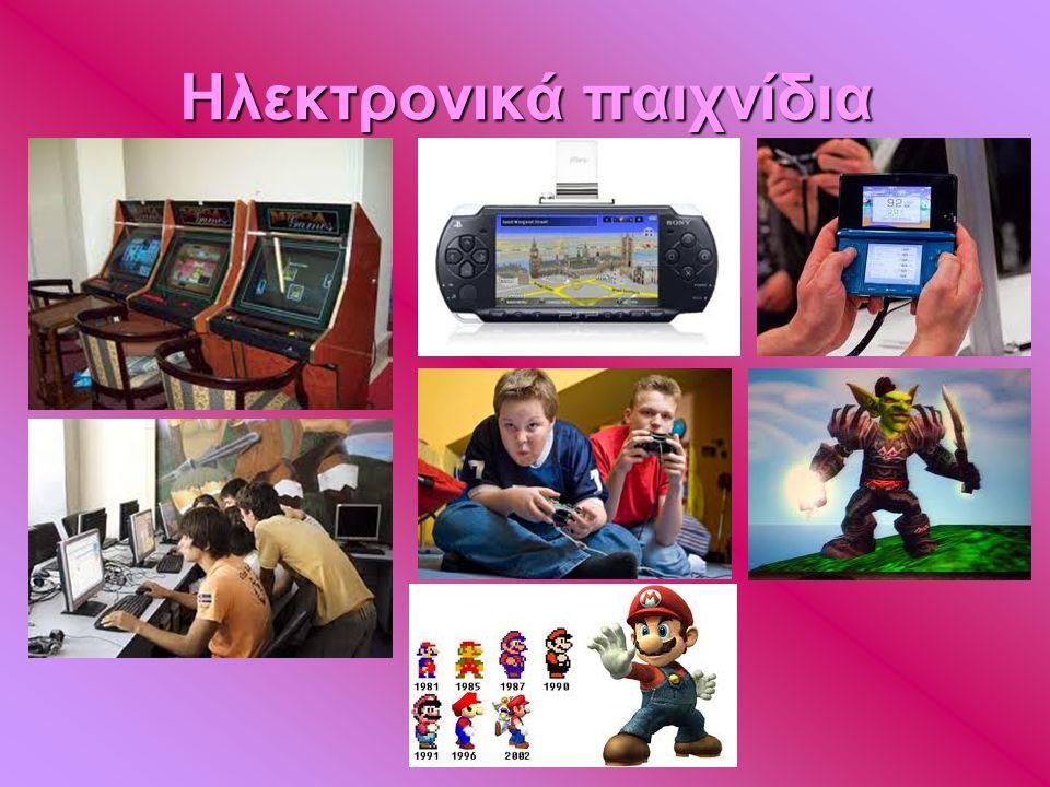 Ηλεκτρονικά παιχνίδια