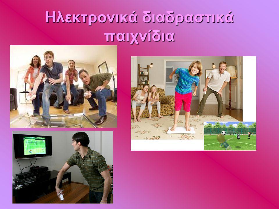 Ηλεκτρονικά διαδραστικά παιχνίδια