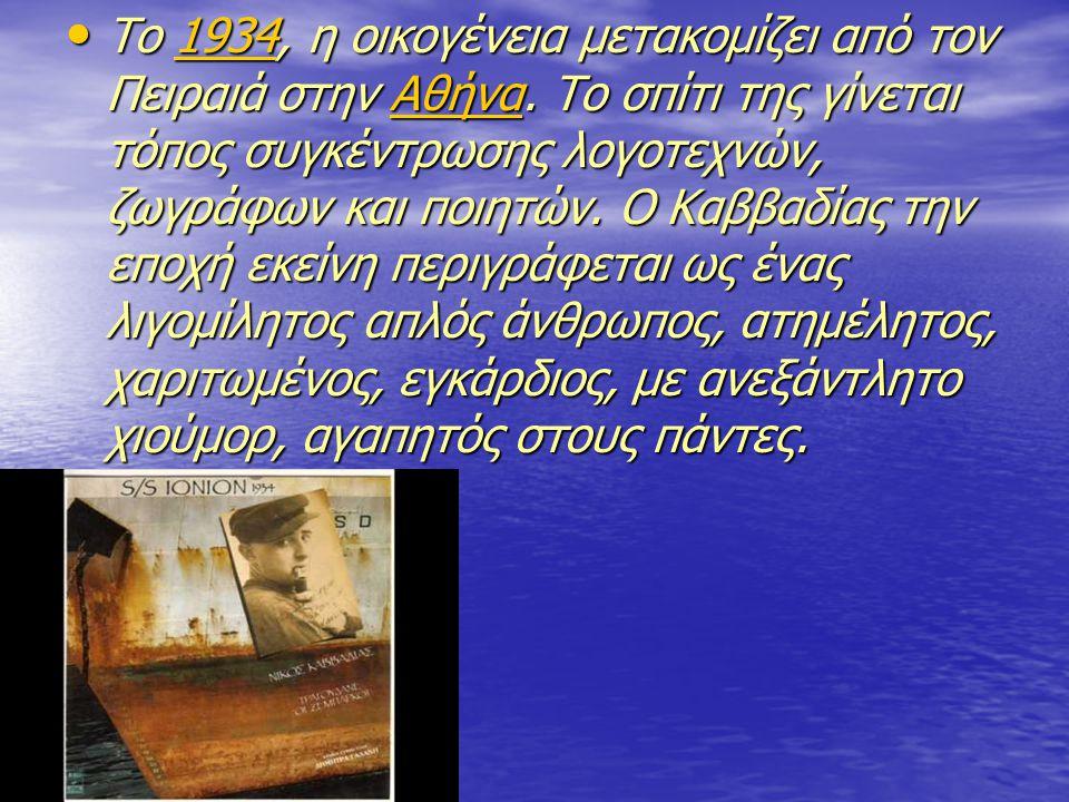 Το 1934, η οικογένεια μετακομίζει από τον Πειραιά στην Αθήνα