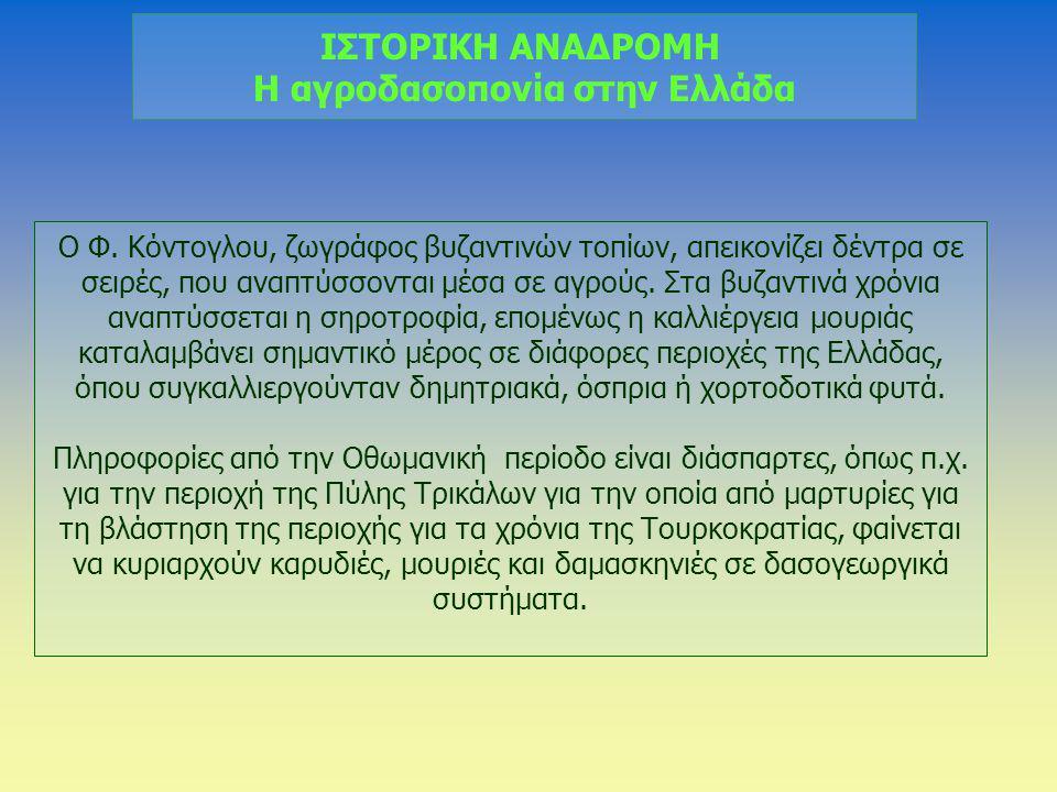 Η αγροδασοπονία στην Ελλάδα