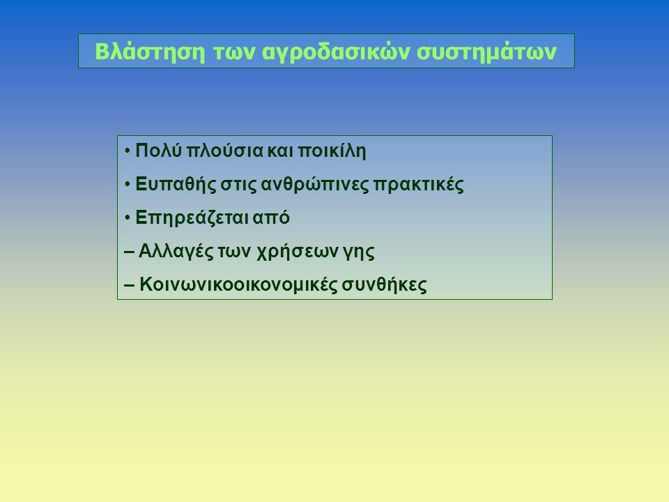 Βλάστηση των αγροδασικών συστημάτων
