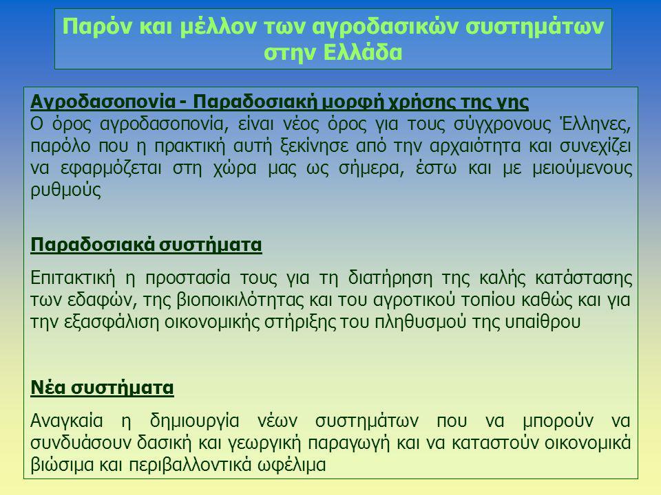 Παρόν και μέλλον των αγροδασικών συστημάτων στην Ελλάδα