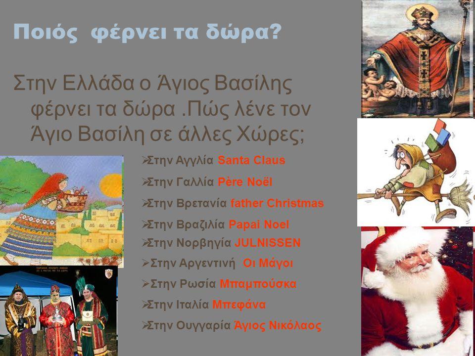Ποιός φέρνει τα δώρα Στην Ελλάδα ο Άγιος Βασίλης φέρνει τα δώρα .Πώς λένε τον Άγιο Βασίλη σε άλλες Χώρες;