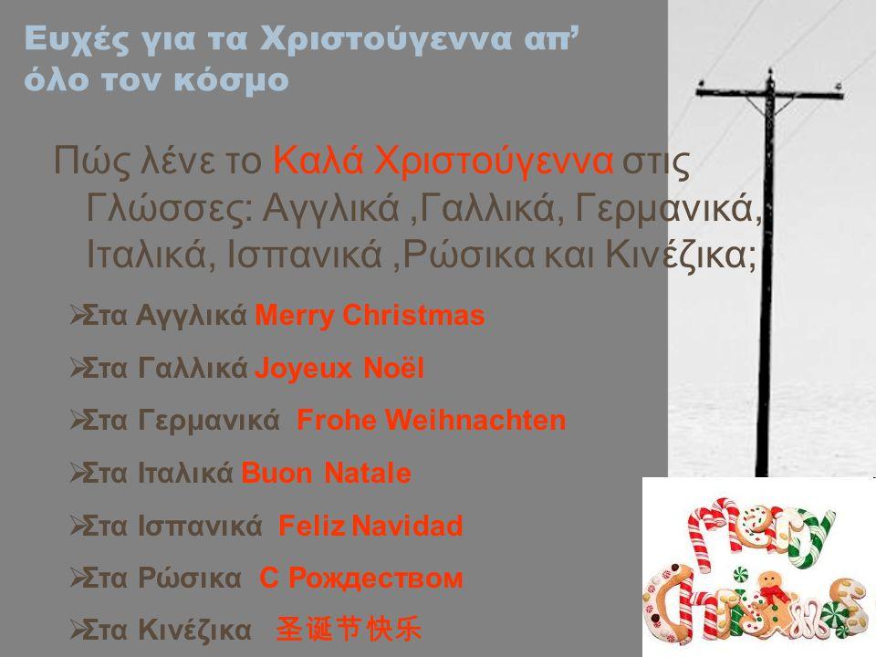 Ευχές για τα Χριστούγεννα απ' όλο τον κόσμο