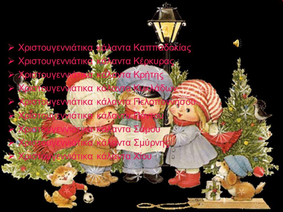 Χριστουγεννιάτικα κάλαντα Καππαδοκίας