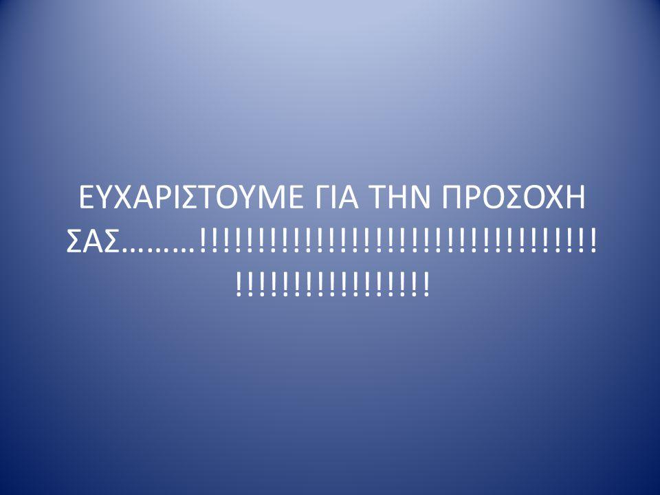 ΕΥΧΑΡΙΣΤΟΥΜΕ ΓΙΑ ΤΗΝ ΠΡΟΣΟΧΗ ΣΑΣ………!!!!!!!!!!!!!!!!!!!!!!!!!!!!!!!!!!!!!!!!!!!!!!!!!!!