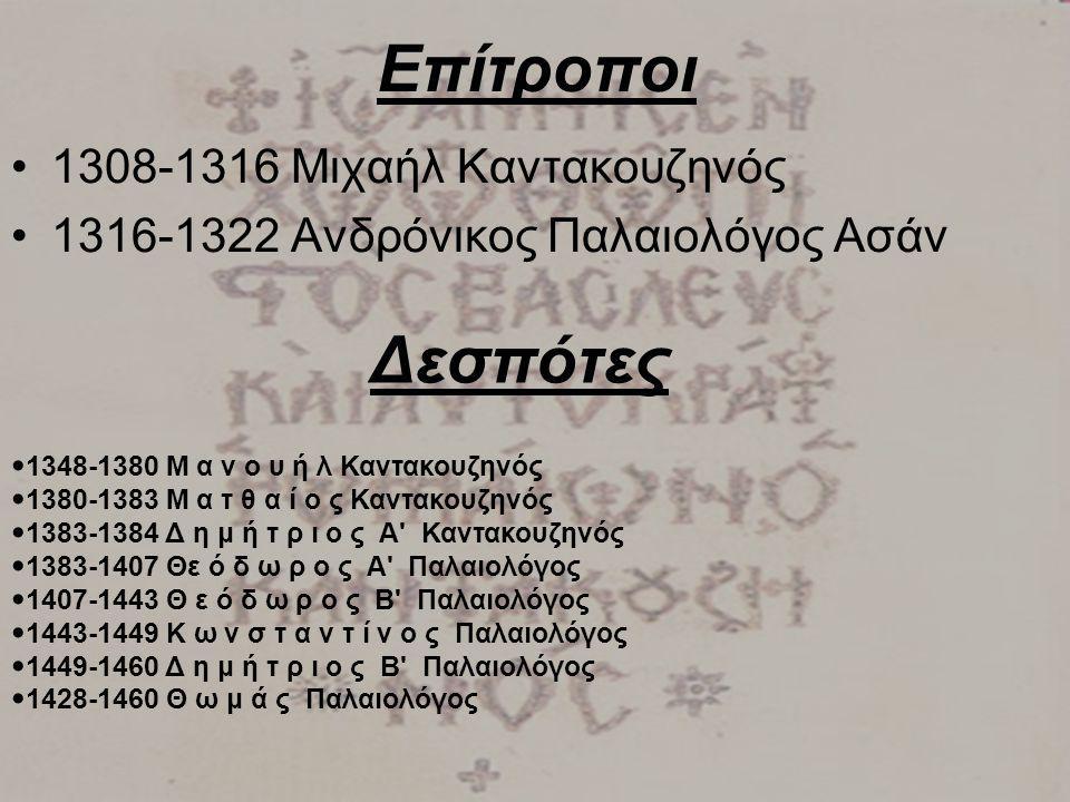 Επίτροποι Δεσπότες 1308-1316 Μιχαήλ Καντακουζηνός