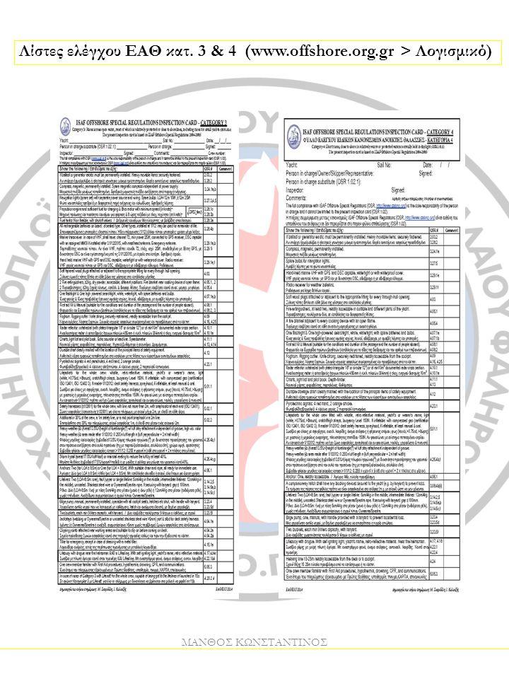Λίστες ελέγχου ΕΑΘ κατ. 3 & 4 (www.offshore.org.gr > Λογισμικό)