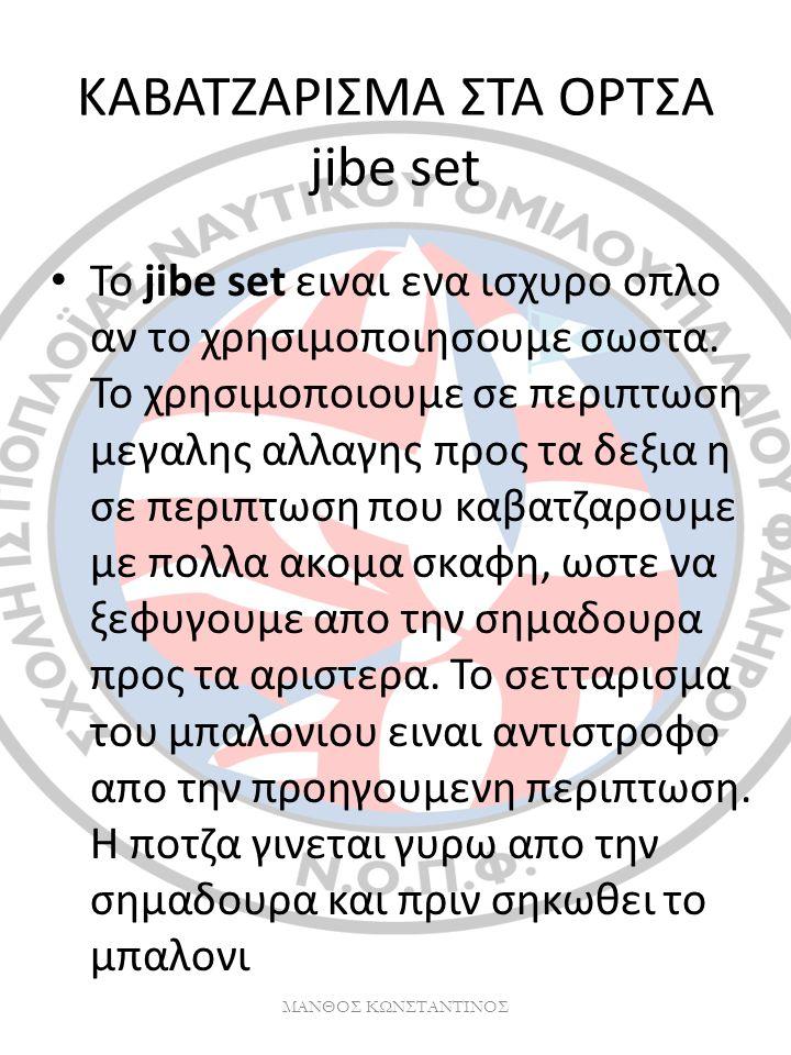 ΚΑΒΑΤΖΑΡΙΣΜΑ ΣΤΑ ΟΡΤΣΑ jibe set
