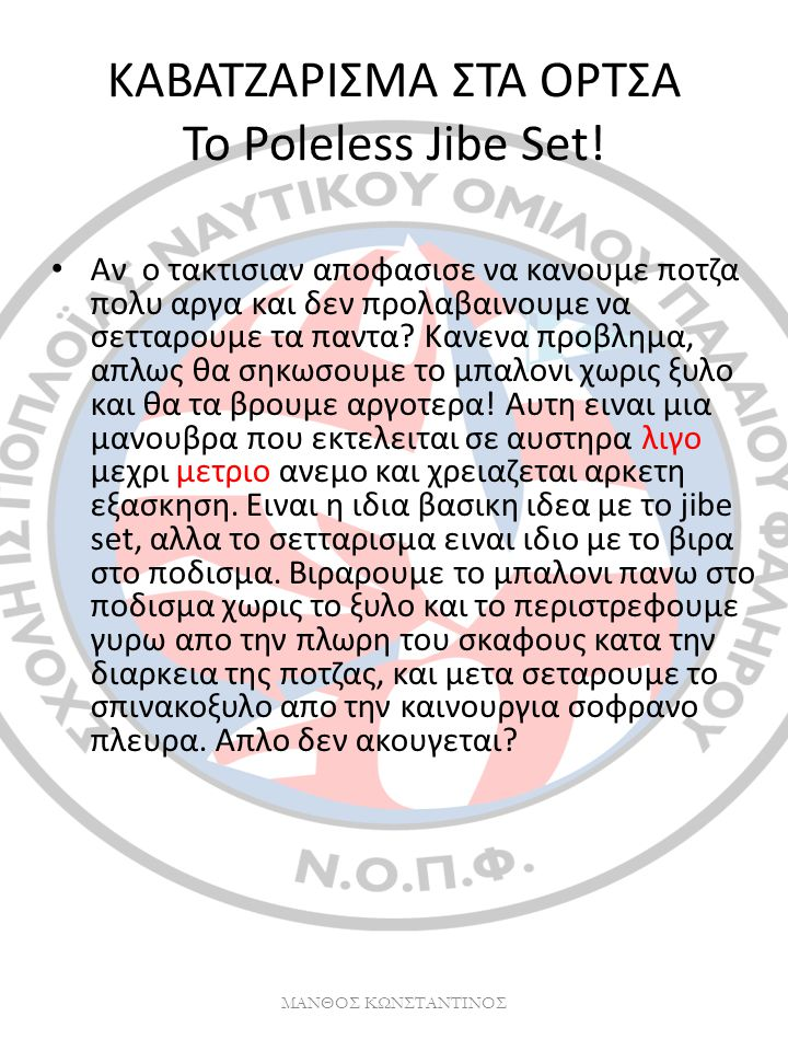 ΚΑΒΑΤΖΑΡΙΣΜΑ ΣΤΑ ΟΡΤΣΑ Το Poleless Jibe Set!