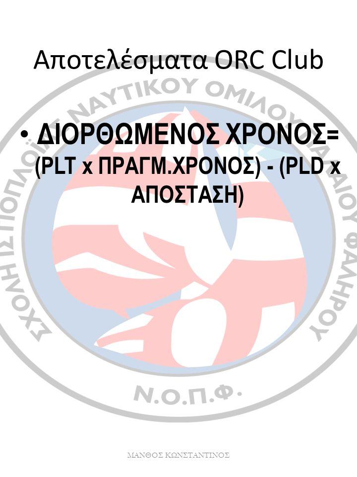 ΔΙΟΡΘΩΜΕΝΟΣ ΧΡΟΝΟΣ= (PLT x ΠΡΑΓΜ.ΧΡΟΝΟΣ) - (PLD x ΑΠΟΣΤΑΣΗ)
