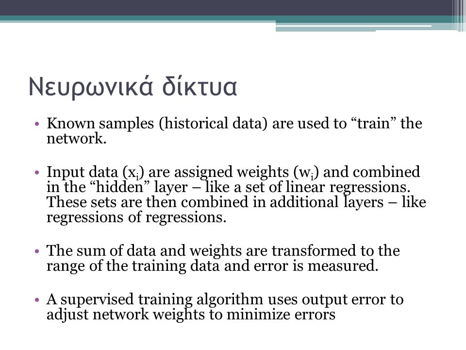 Νευρωνικά δίκτυα Known samples (historical data) are used to train the network.