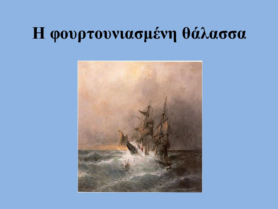 Η φουρτουνιασμένη θάλασσα