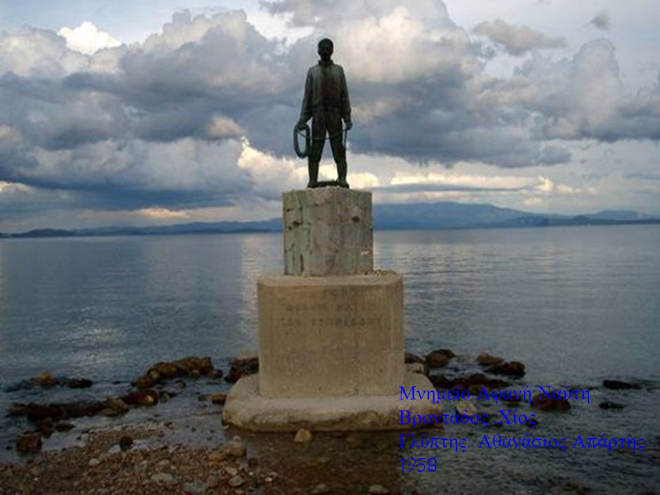 Μνημείο Αφανούς Ναύτη. Βροντάδoς – Χίος