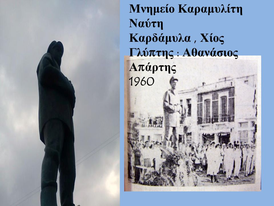 Μνημείο Καραμυλίτη Ναύτη