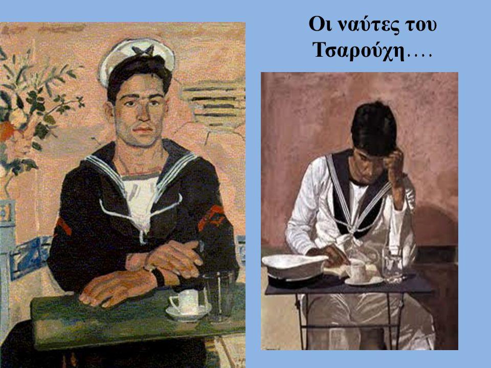 Οι ναύτες του Τσαρούχη….