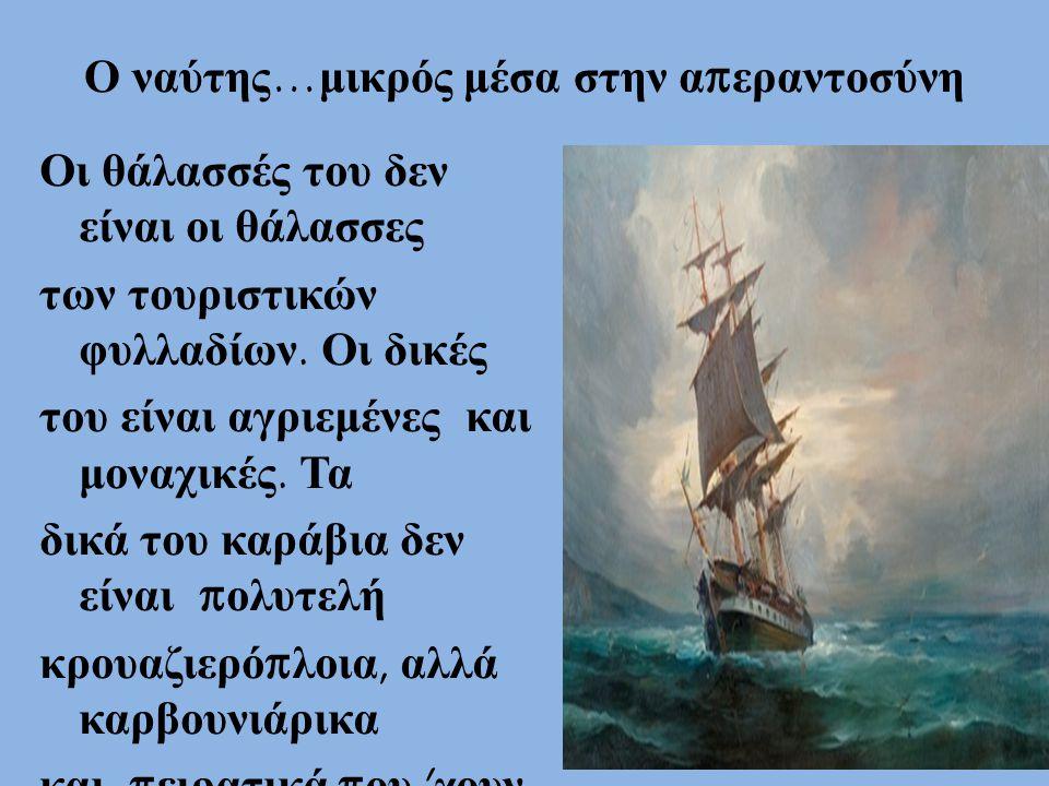 Ο ναύτης…μικρός μέσα στην απεραντοσύνη