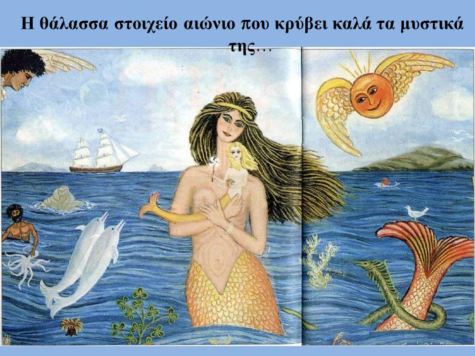 Η θάλασσα στοιχείο αιώνιο που κρύβει καλά τα μυστικά της…