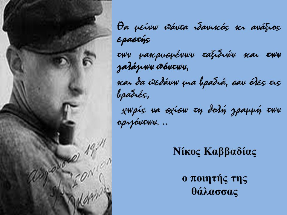 Νίκος Καββαδίας ο ποιητής της θάλασσας