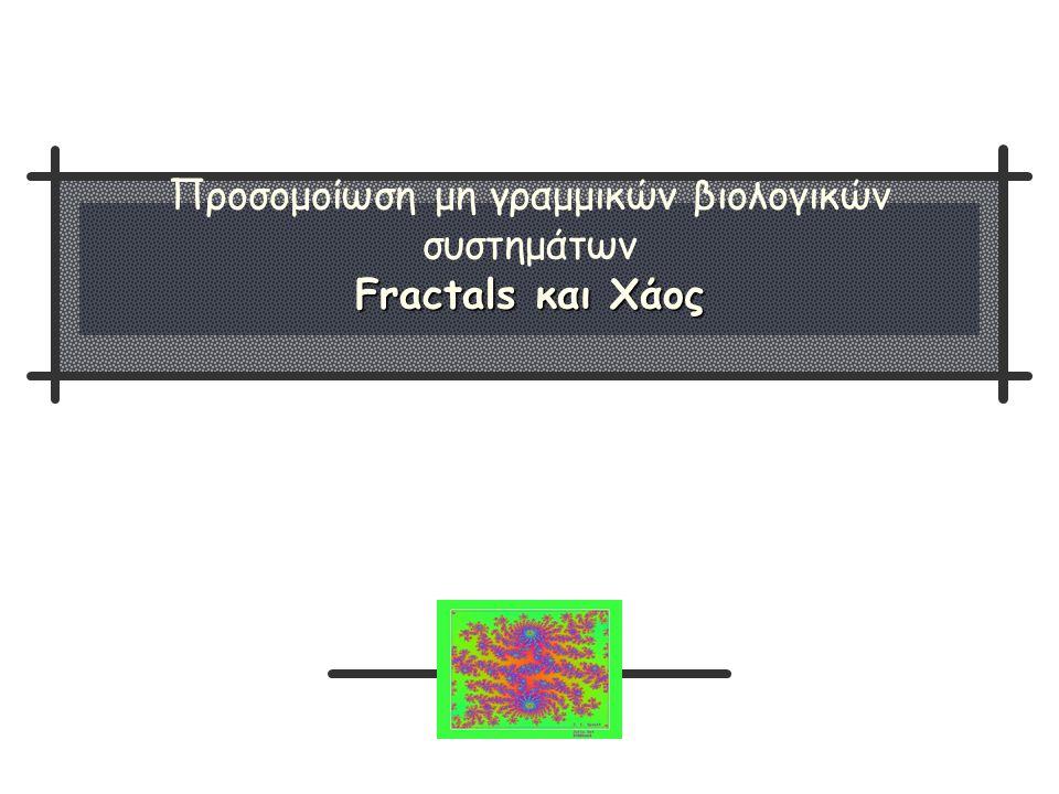 Προσομοίωση μη γραμμικών βιολογικών συστημάτων Fractals και Χάος
