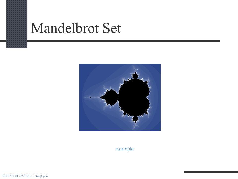 Mandelbrot Set example ΠΡΟΜΕΣΙΠ -ΠΜΓΒΣ – Ι. Χουβαρδά