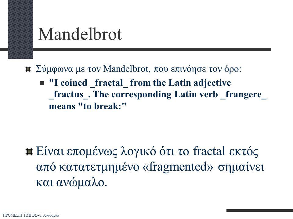 Mandelbrot Σύμφωνα με τον Mandelbrot, που επινόησε τον όρο: