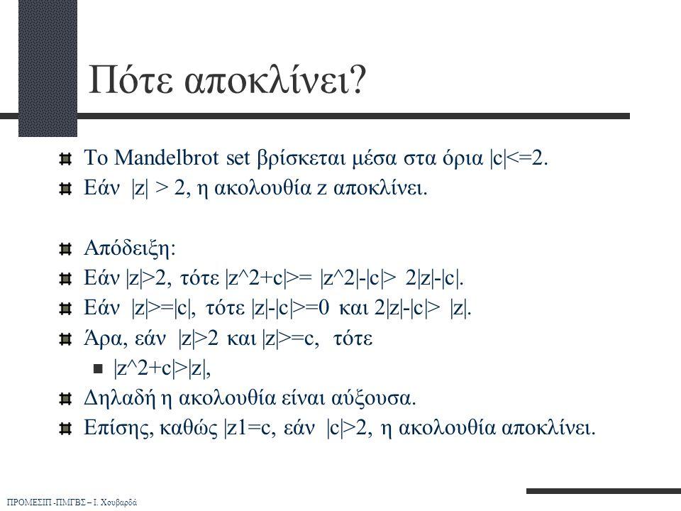 Πότε αποκλίνει Το Mandelbrot set βρίσκεται μέσα στα όρια |c|<=2.