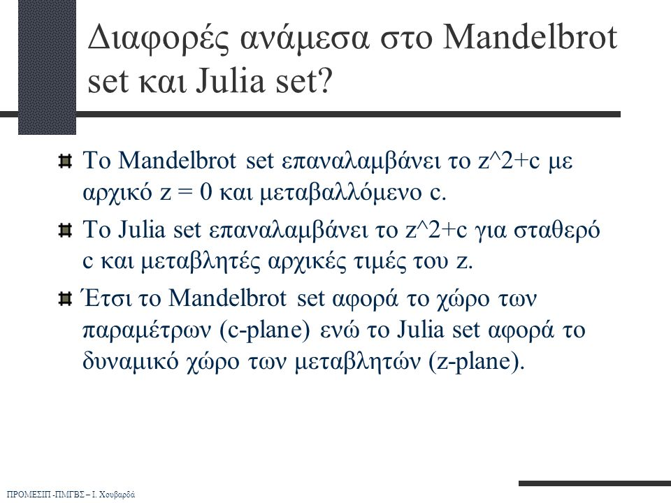 Διαφορές ανάμεσα στο Mandelbrot set και Julia set