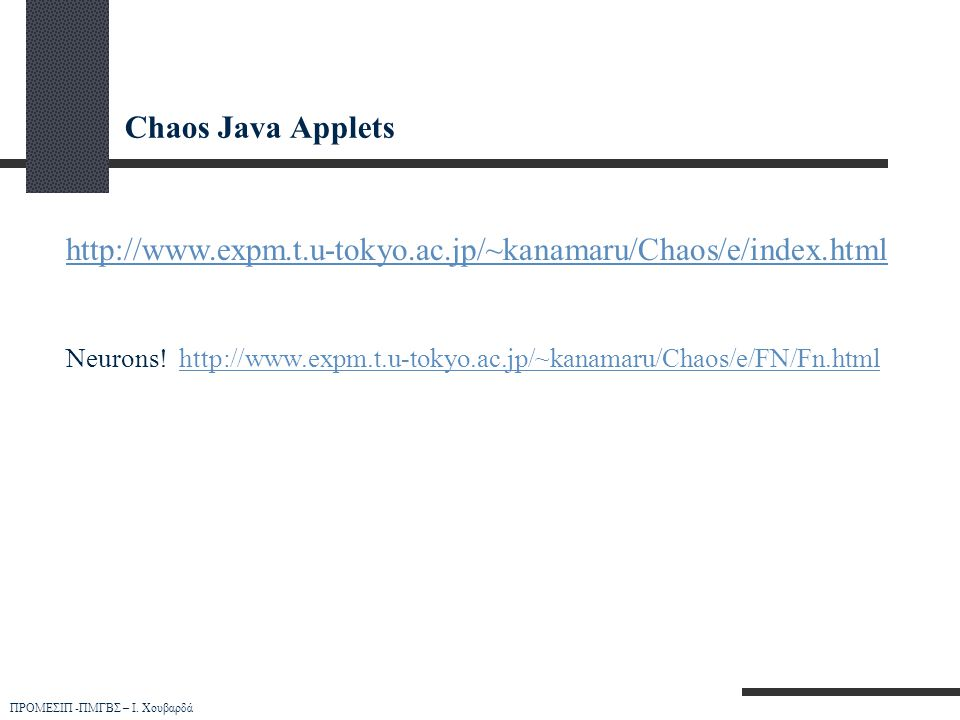 Chaos Java Applets http://www.expm.t.u-tokyo.ac.jp/~kanamaru/Chaos/e/index.html.