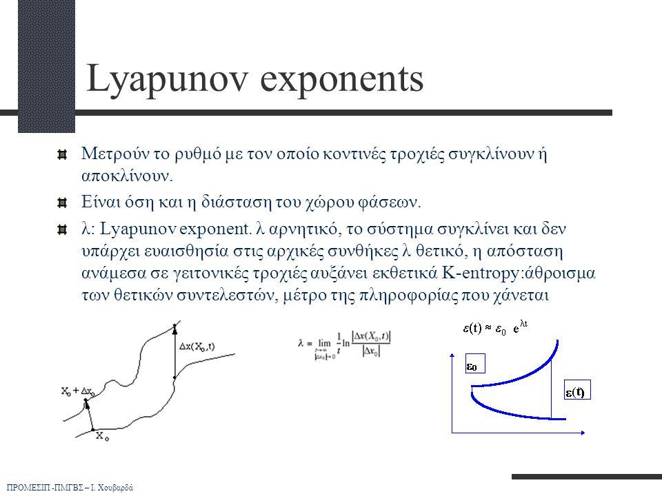 Lyapunov exponents Μετρούν το ρυθμό με τον οποίο κοντινές τροχιές συγκλίνουν ή αποκλίνουν. Είναι όση και η διάσταση του χώρου φάσεων.