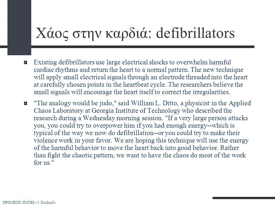 Χάος στην καρδιά: defibrillators