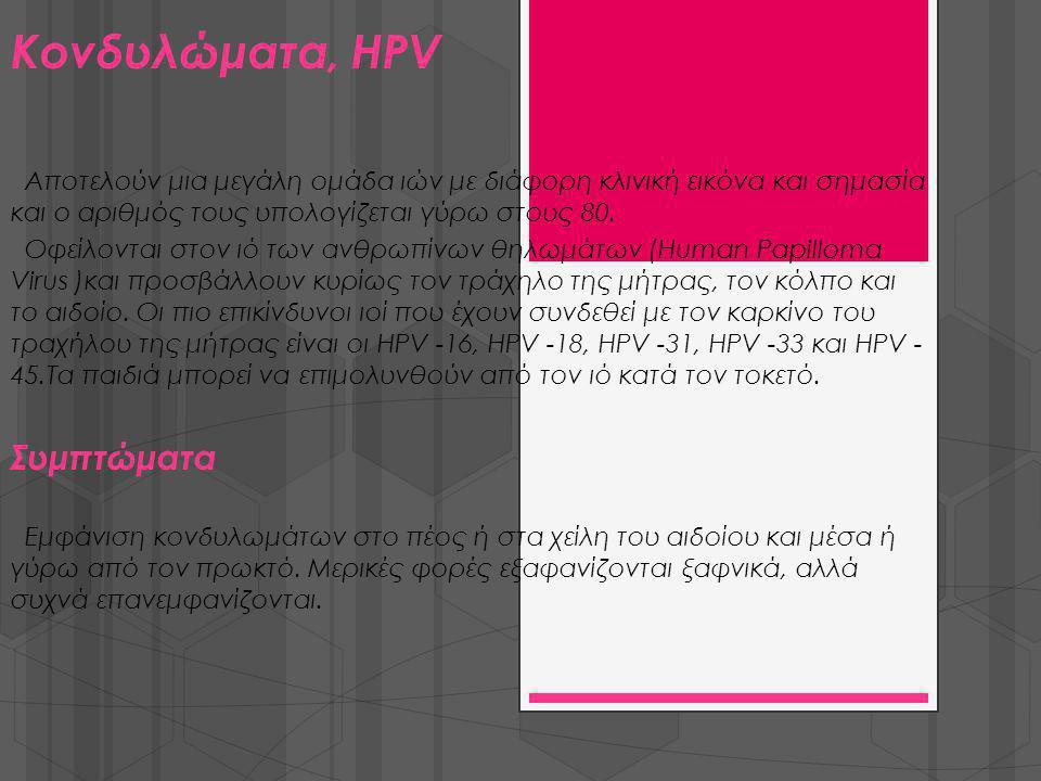 Κονδυλώματα, HPV Συμπτώματα
