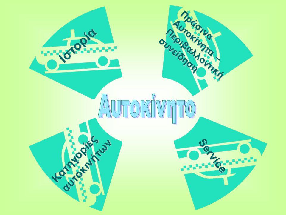 Ιστορία Κατηγορίες αυτοκινήτων Service Πράσινα Αυτοκίνητα –