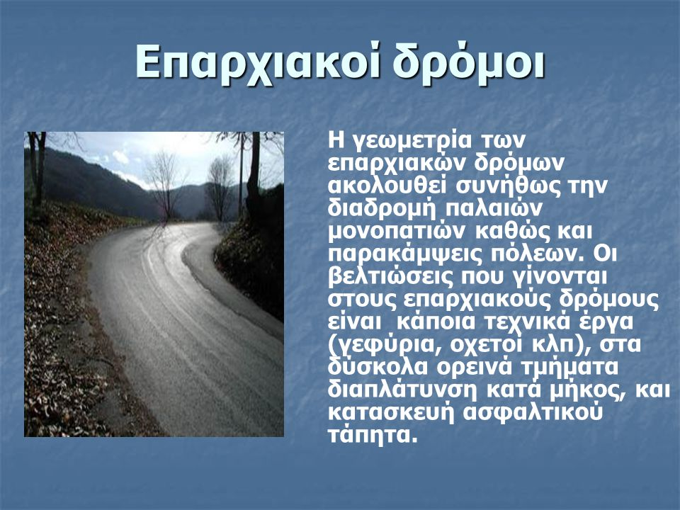 Επαρχιακοί δρόμοι