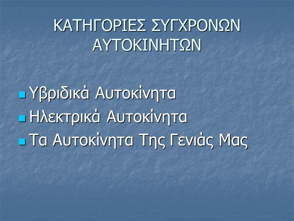 ΚΑΤΗΓΟΡΙΕΣ ΣΥΓΧΡΟΝΩΝ ΑΥΤΟΚΙΝΗΤΩΝ