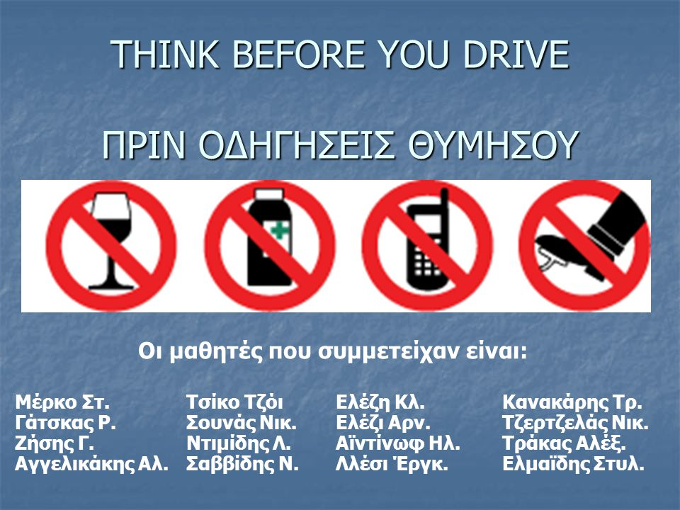 THINK BEFORE YOU DRIVE ΠΡΙΝ ΟΔΗΓΗΣΕΙΣ ΘΥΜΗΣΟΥ