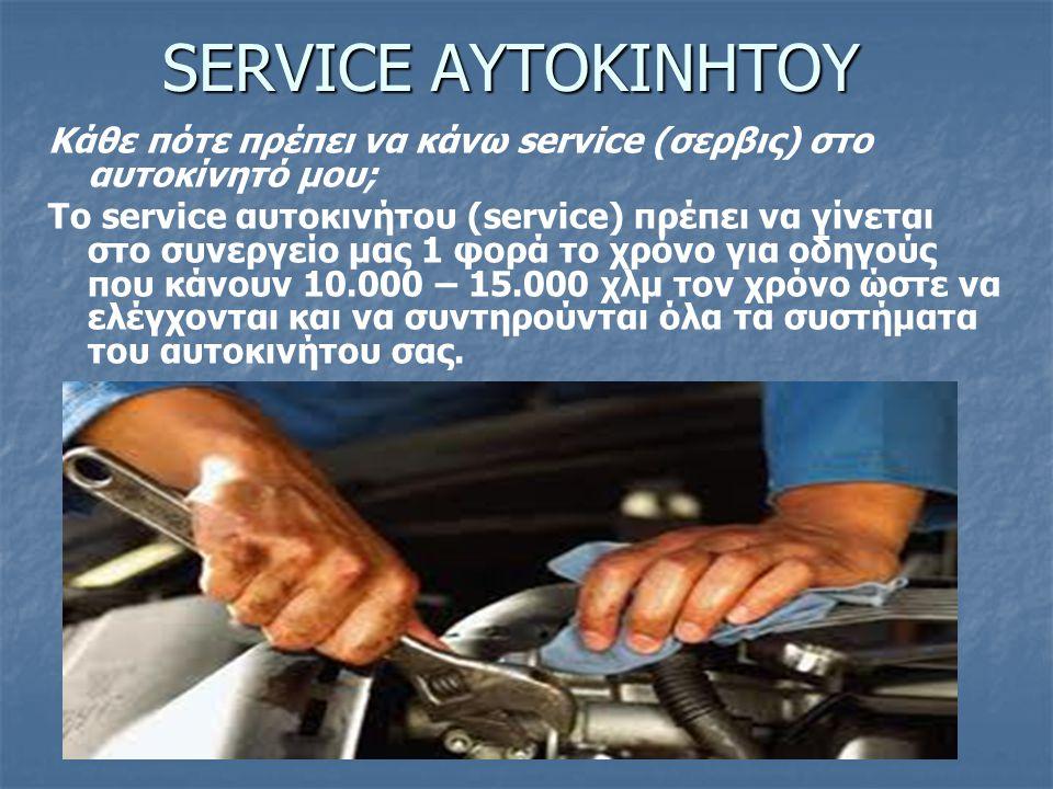 SERVICE ΑΥΤΟΚΙΝΗΤΟΥ Κάθε πότε πρέπει να κάνω service (σερβις) στο αυτοκίνητό μου;