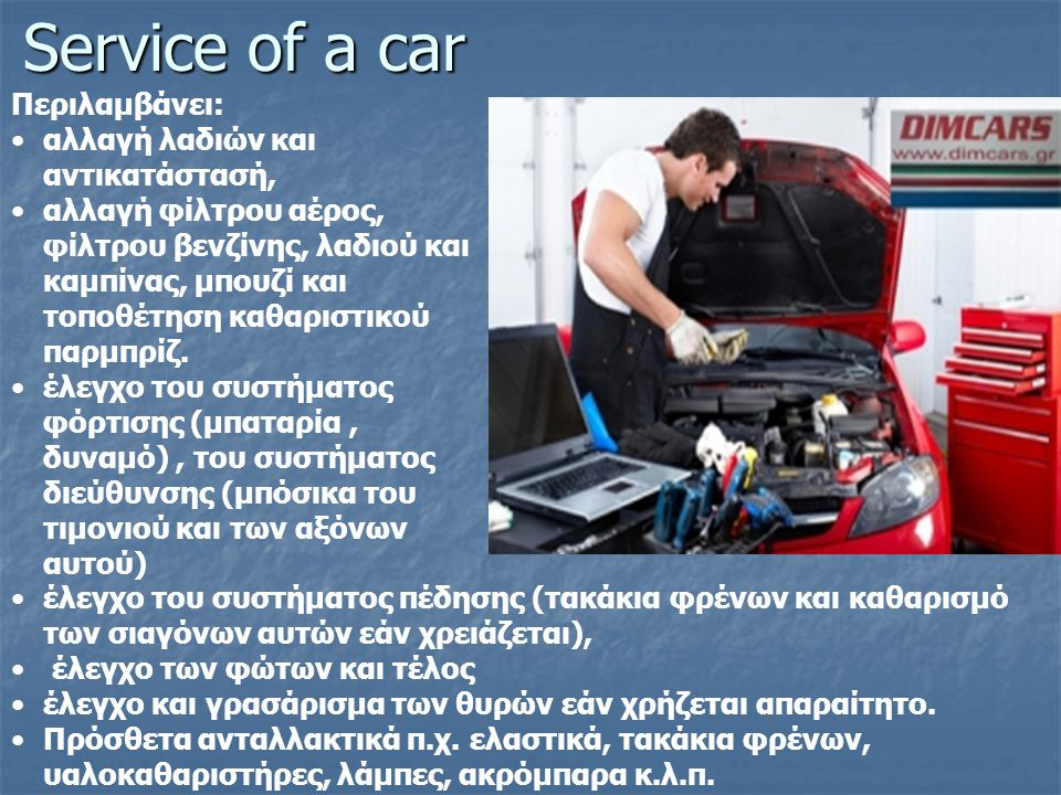Service of a car Περιλαμβάνει: αλλαγή λαδιών και αντικατάστασή,