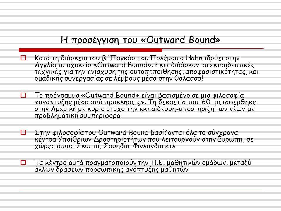 Η προσέγγιση του «Outward Bound»