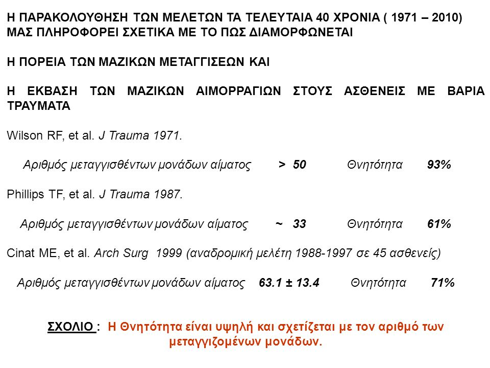 Η ΠΑΡΑΚΟΛΟΥΘΗΣΗ ΤΩΝ ΜΕΛΕΤΩΝ ΤΑ ΤΕΛΕΥΤΑΙΑ 40 ΧΡΟΝΙΑ ( 1971 – 2010)
