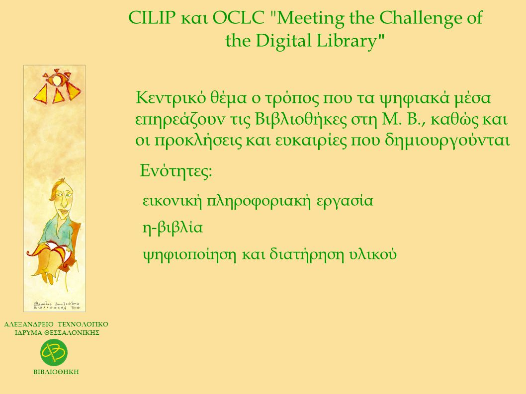 CILIP και OCLC Meeting the Challenge of the Digital Library