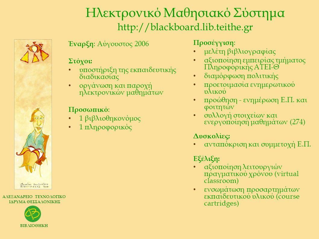 Ηλεκτρονικό Μαθησιακό Σύστημα http://blackboard.lib.teithe.gr